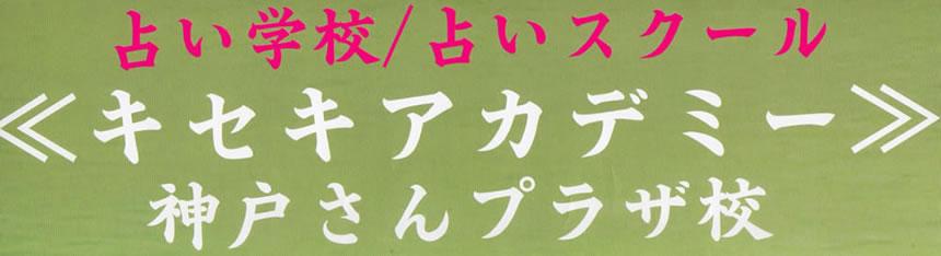 画像:神戸さんプラザ校案内8