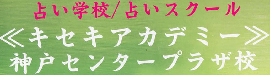 画像:神戸さんプラザ校案内13